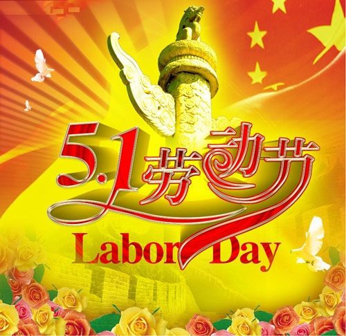 2013 Labor Day Holiday Notice Company News Muyoung Mould